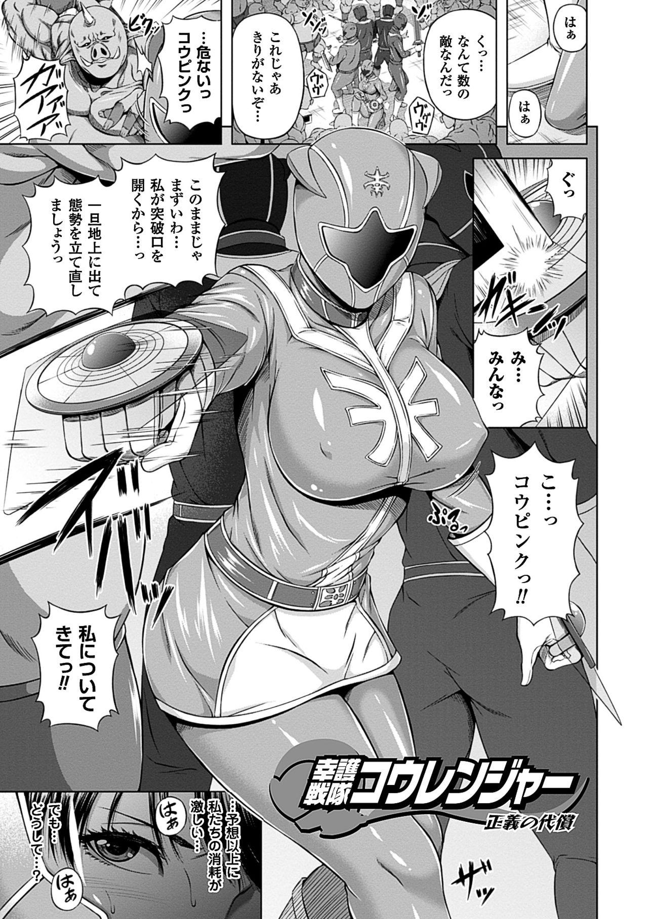 Mesu Hana ga Ochiru Toki - Maidenly Bloom Fallen 52