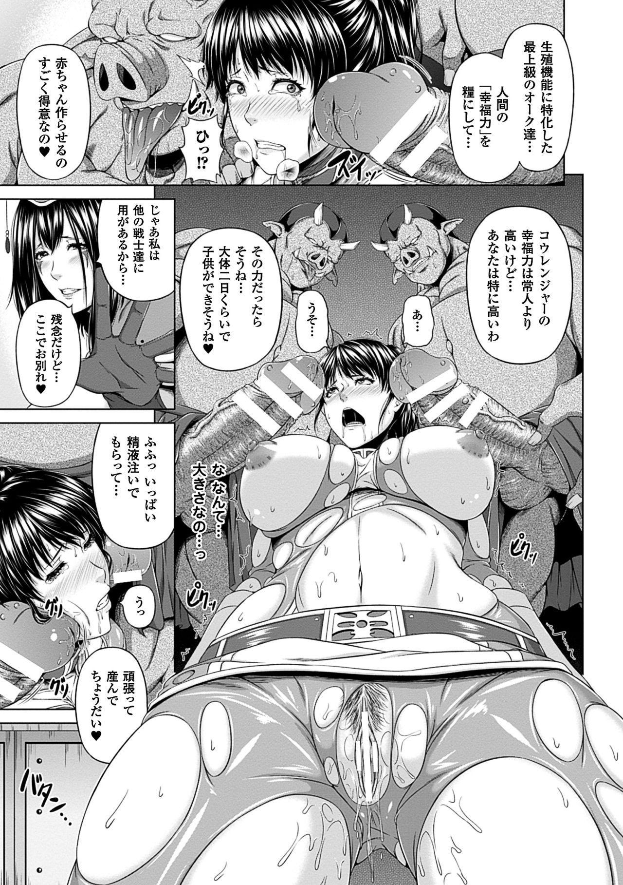 Mesu Hana ga Ochiru Toki - Maidenly Bloom Fallen 58