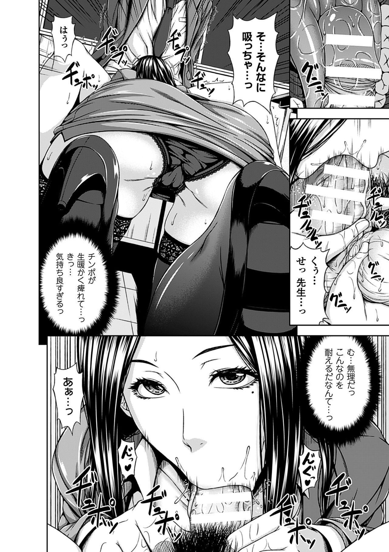 Mesu Hana ga Ochiru Toki - Maidenly Bloom Fallen 81