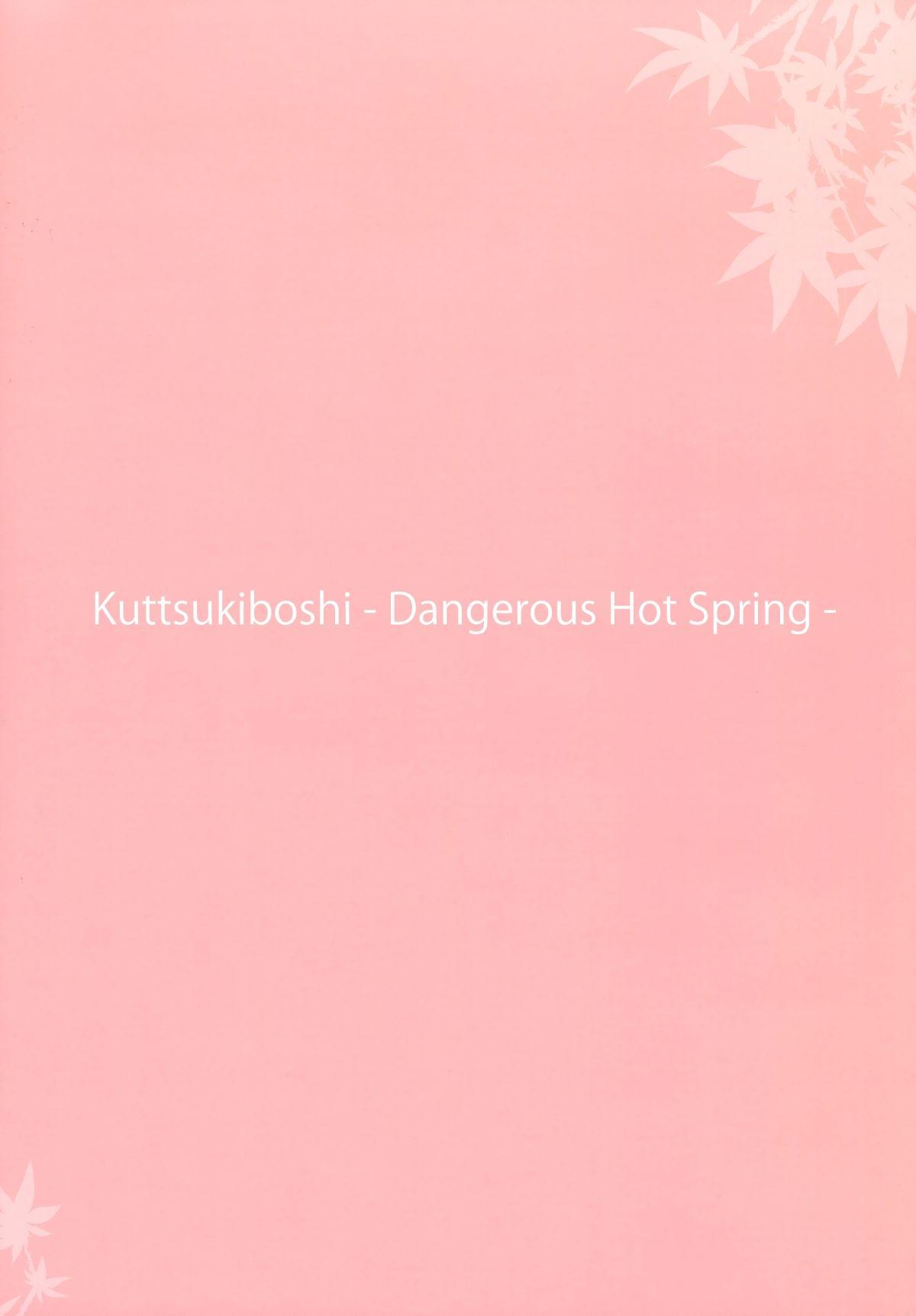 (COMITIA104) [Ishikawa Pro (Ishikawa Naoya)] Kuttsukiboshi -Abunai Onsen-   -Dangerous Hotspring- (Kuttsukiboshi) [English] {Hikikomori Honyaku ft. Hanabi} 1