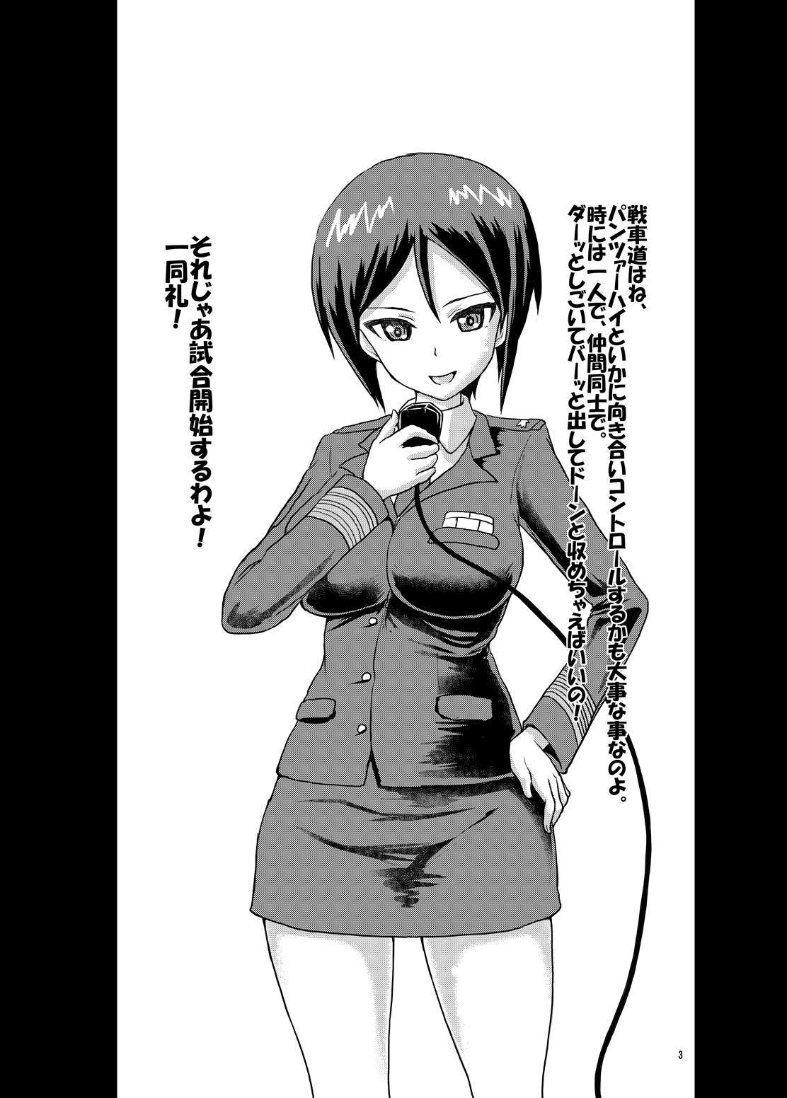 Panzer High no Osamekata 1