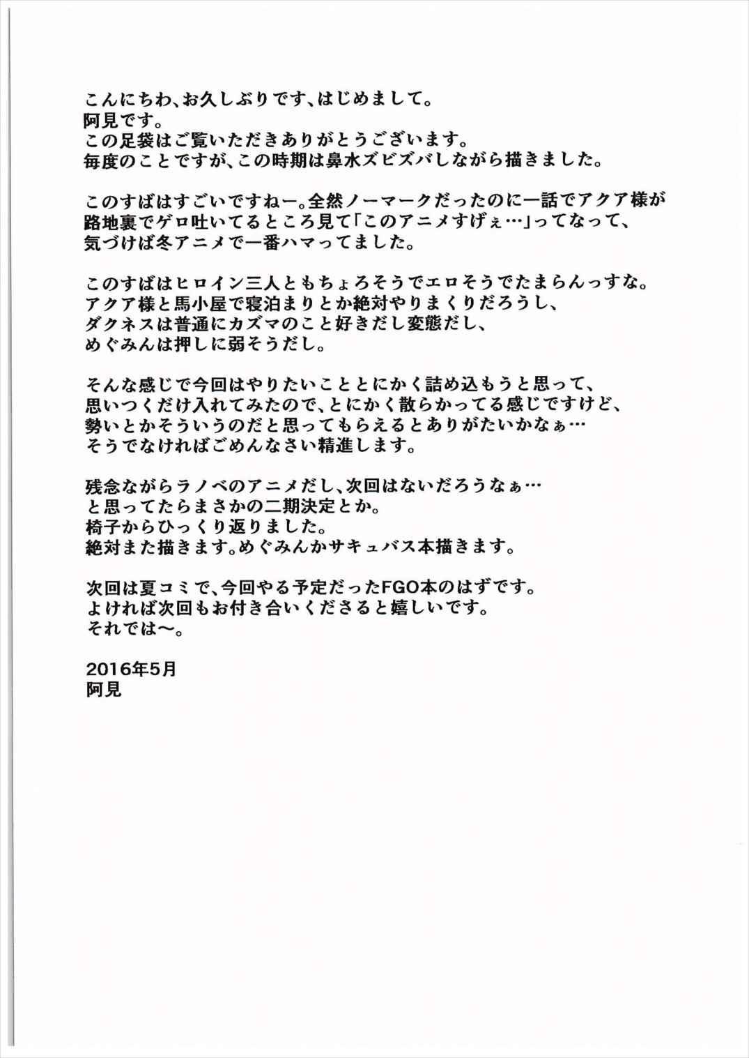 Kono Subarashii Damegami to Mahoutsukai to Seikishi to!! 29