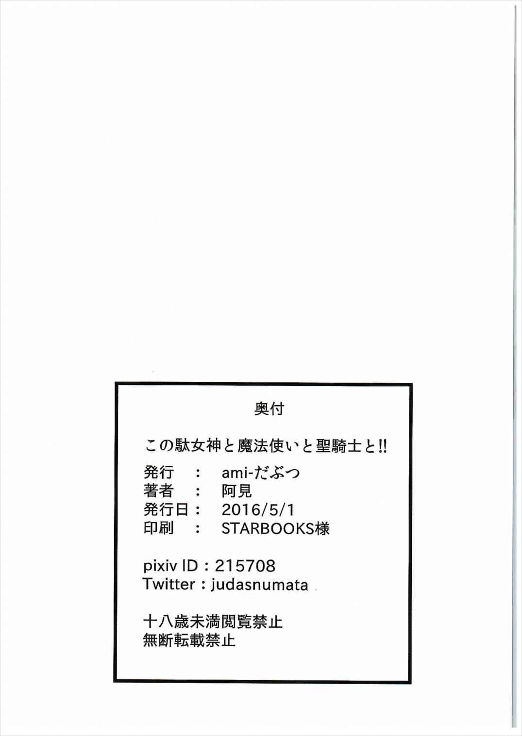 Kono Subarashii Damegami to Mahoutsukai to Seikishi to!! 30