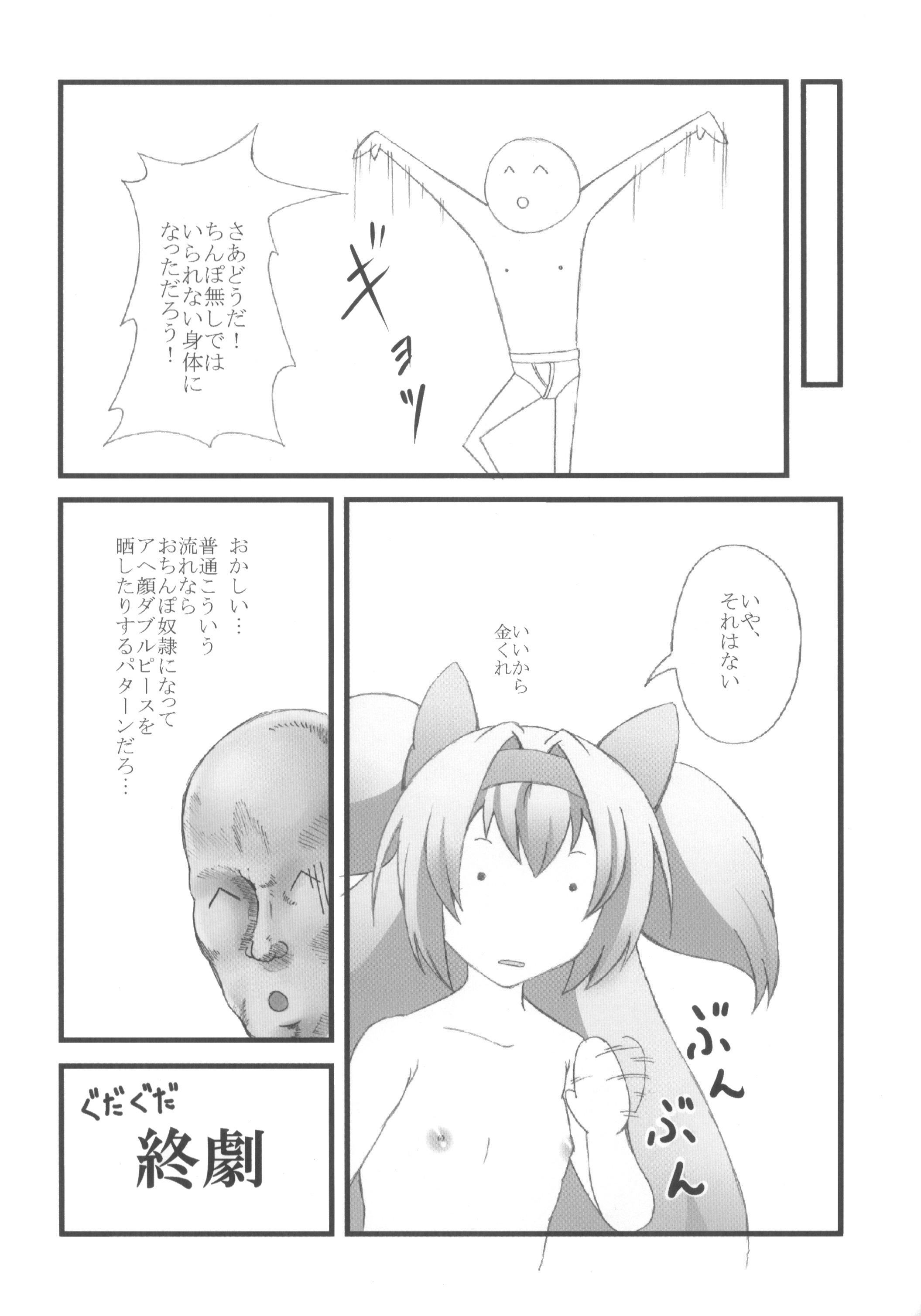 Ore no Kokan ga Hosei Giri 19