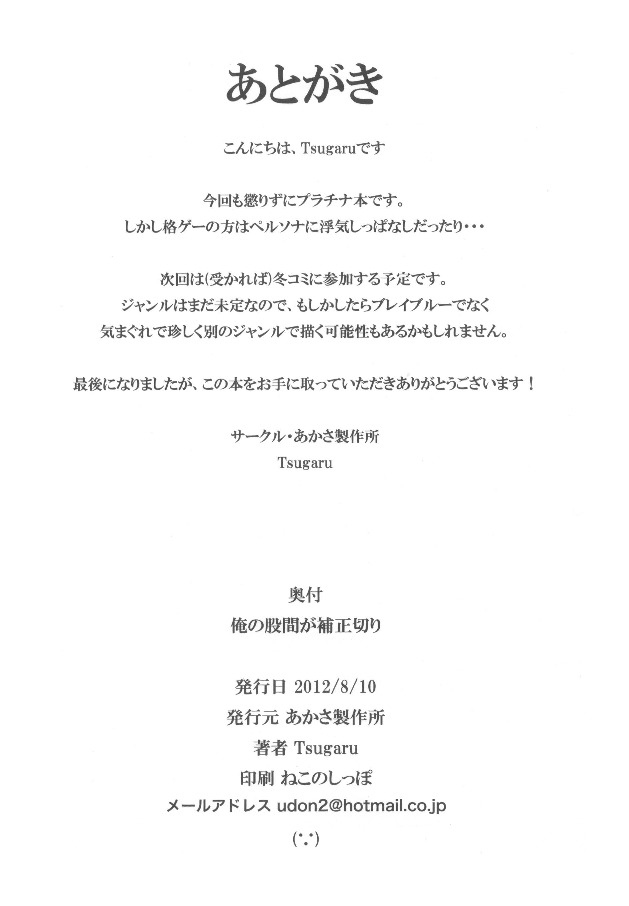 Ore no Kokan ga Hosei Giri 21