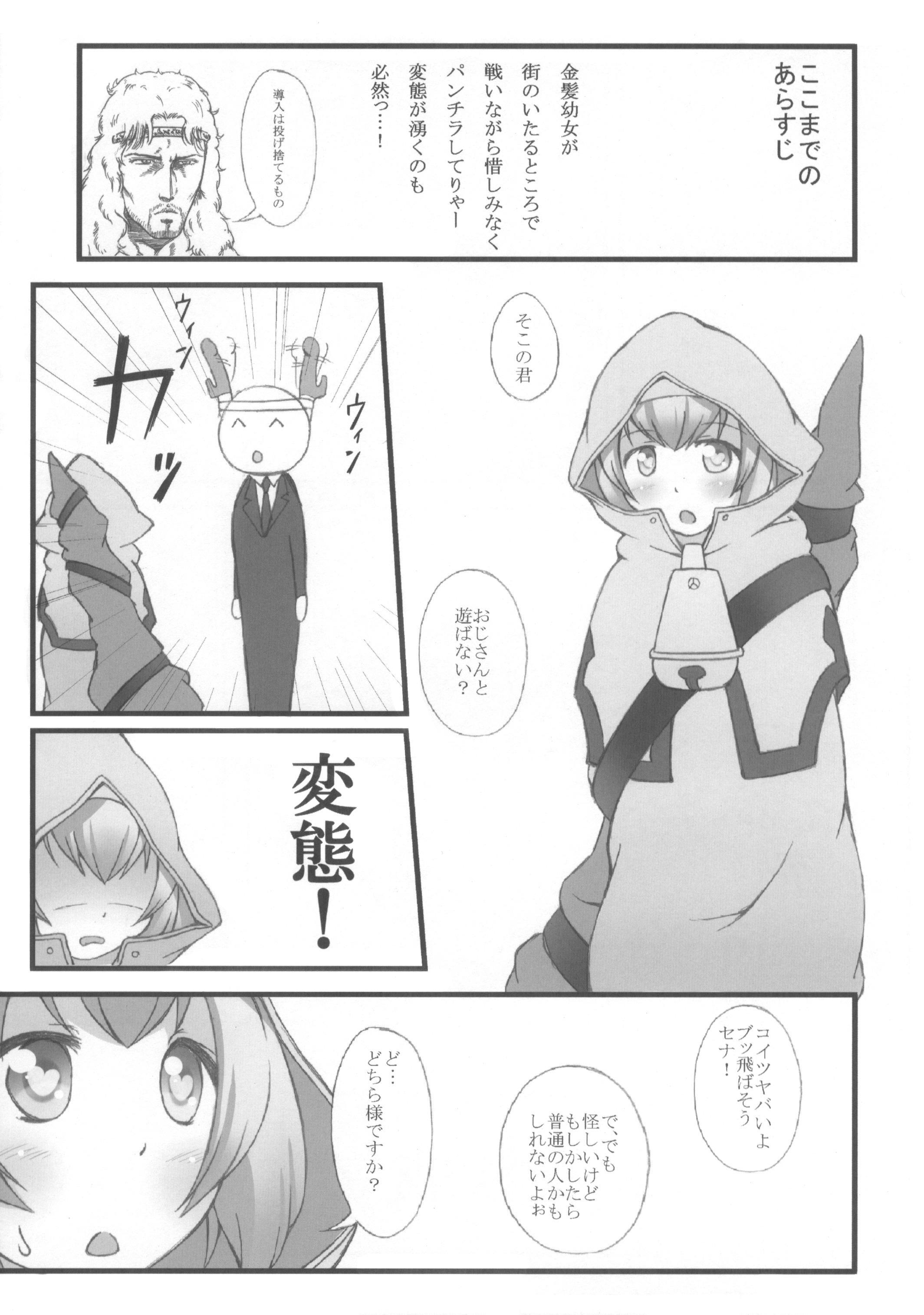 Ore no Kokan ga Hosei Giri 4