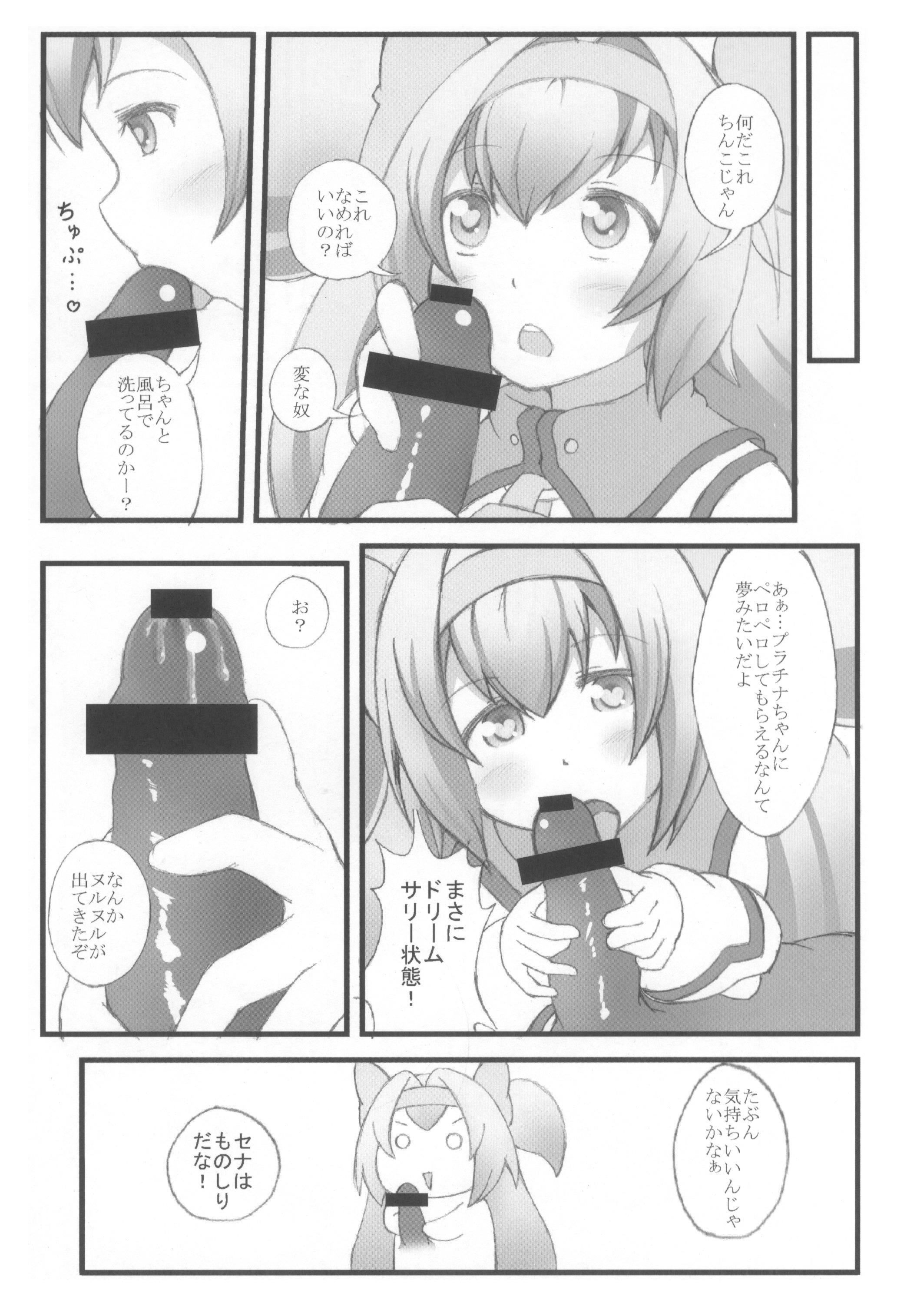 Ore no Kokan ga Hosei Giri 6
