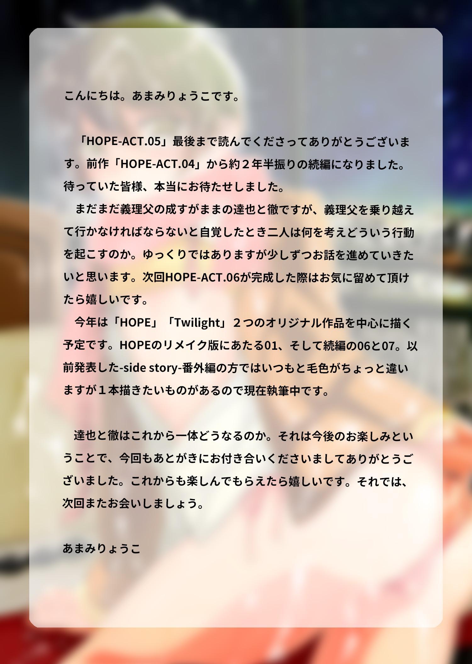 HOPE-ACT. 05 33