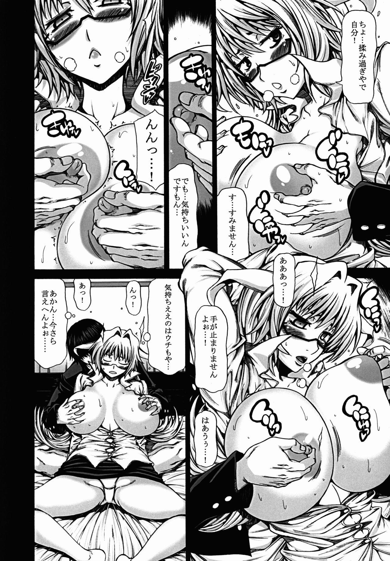 Kawa Surikae 23