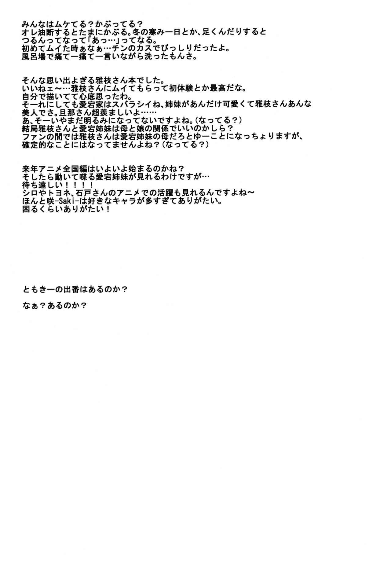 Kawa Surikae 28