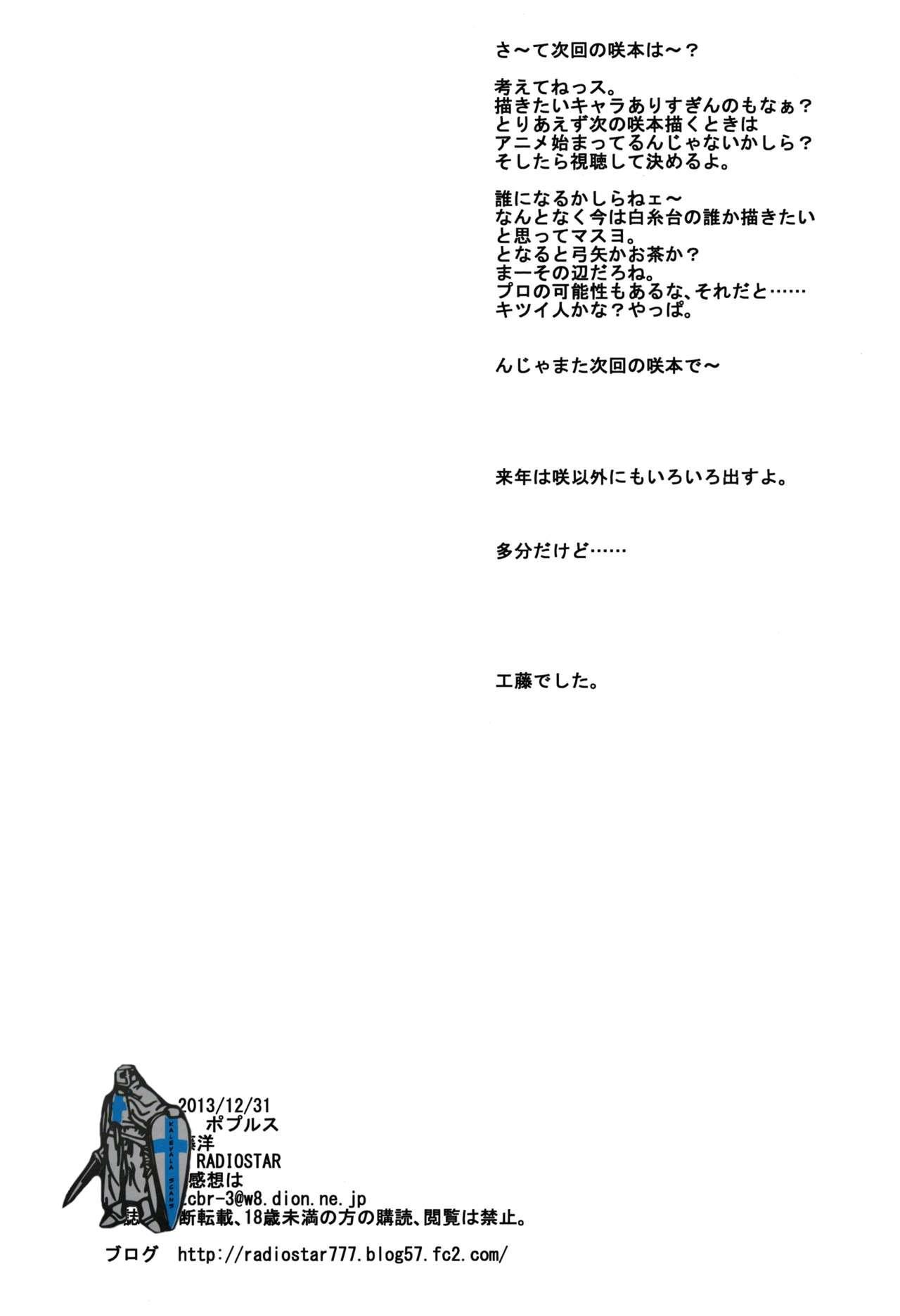 Kawa Surikae 29