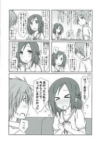 """Tomodachi to Kyuukei."" 1"