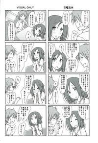 """Tomodachi to Kyuukei."" 2"