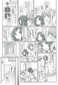 """Tomodachi to Kyuukei."" 5"