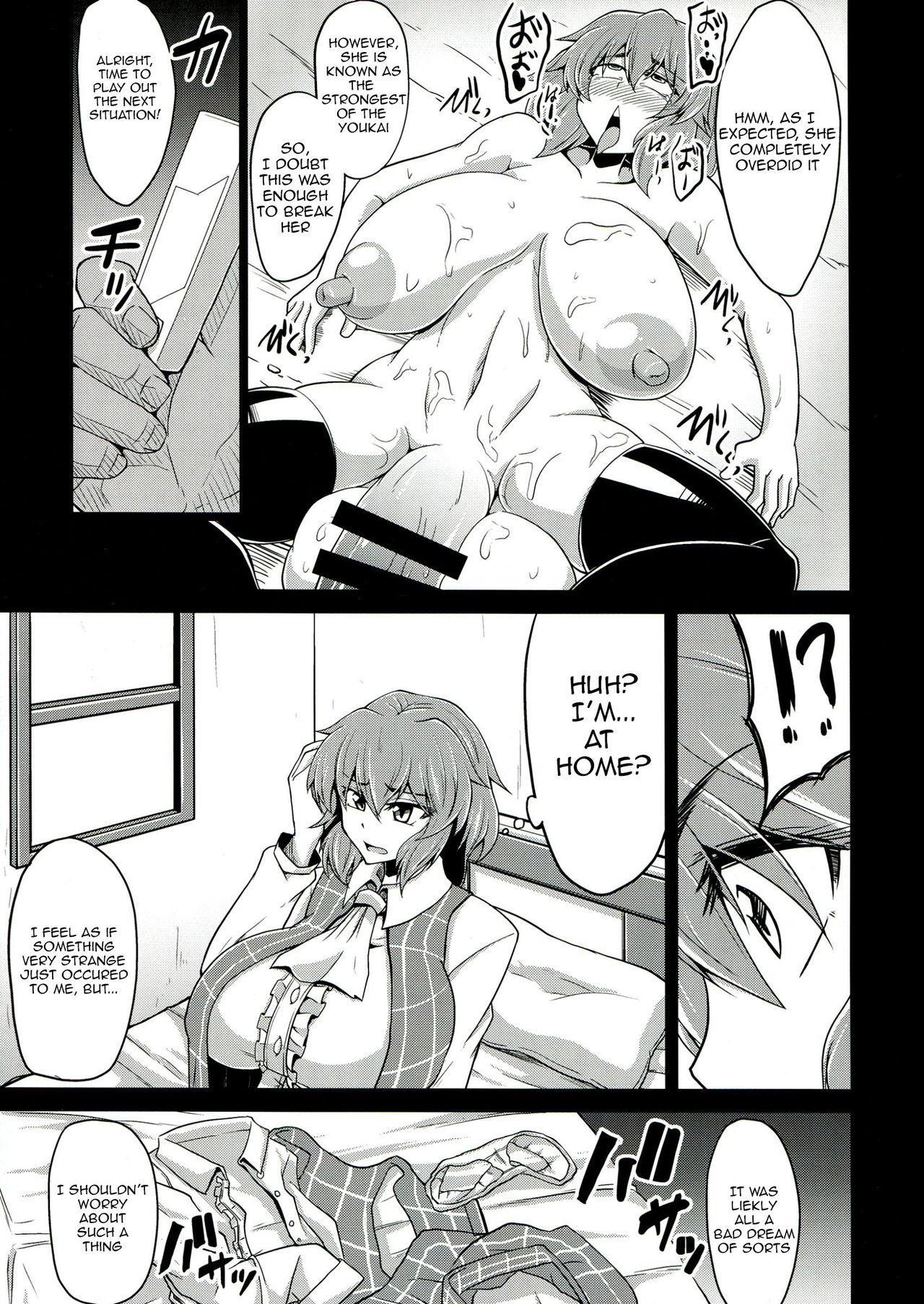Gensou Saichin Monogatari 12
