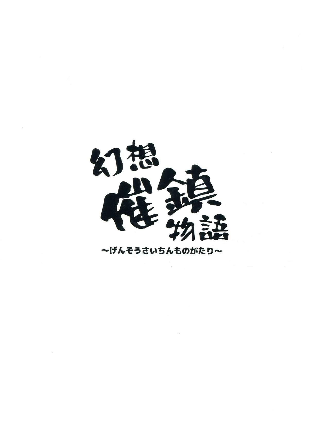 Gensou Saichin Monogatari 1