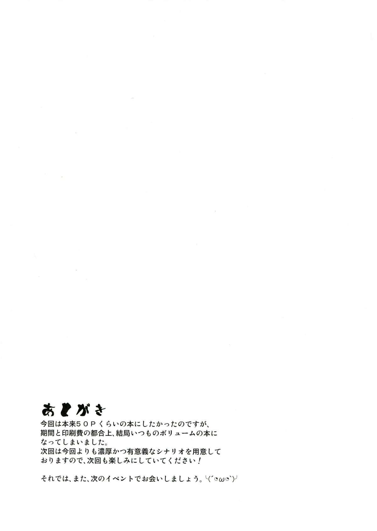 Gensou Saichin Monogatari 24