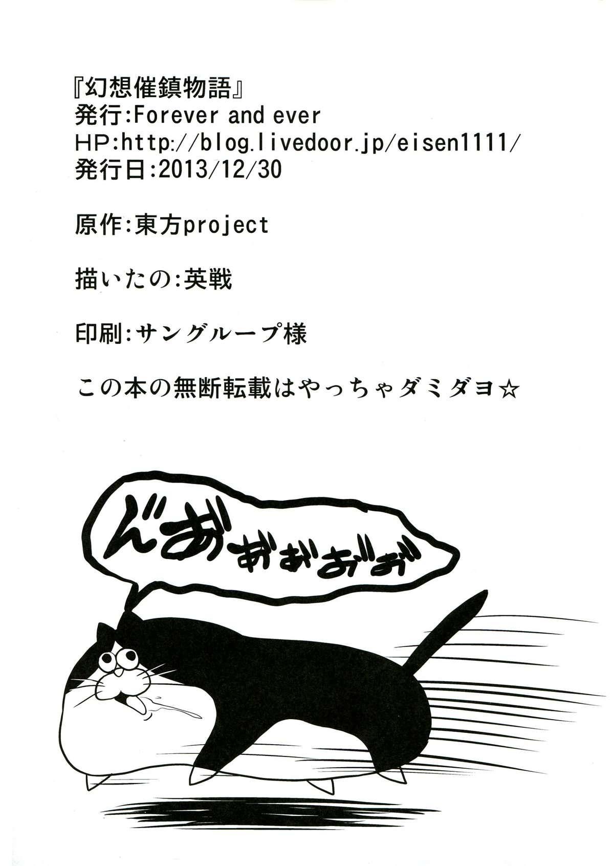 Gensou Saichin Monogatari 25