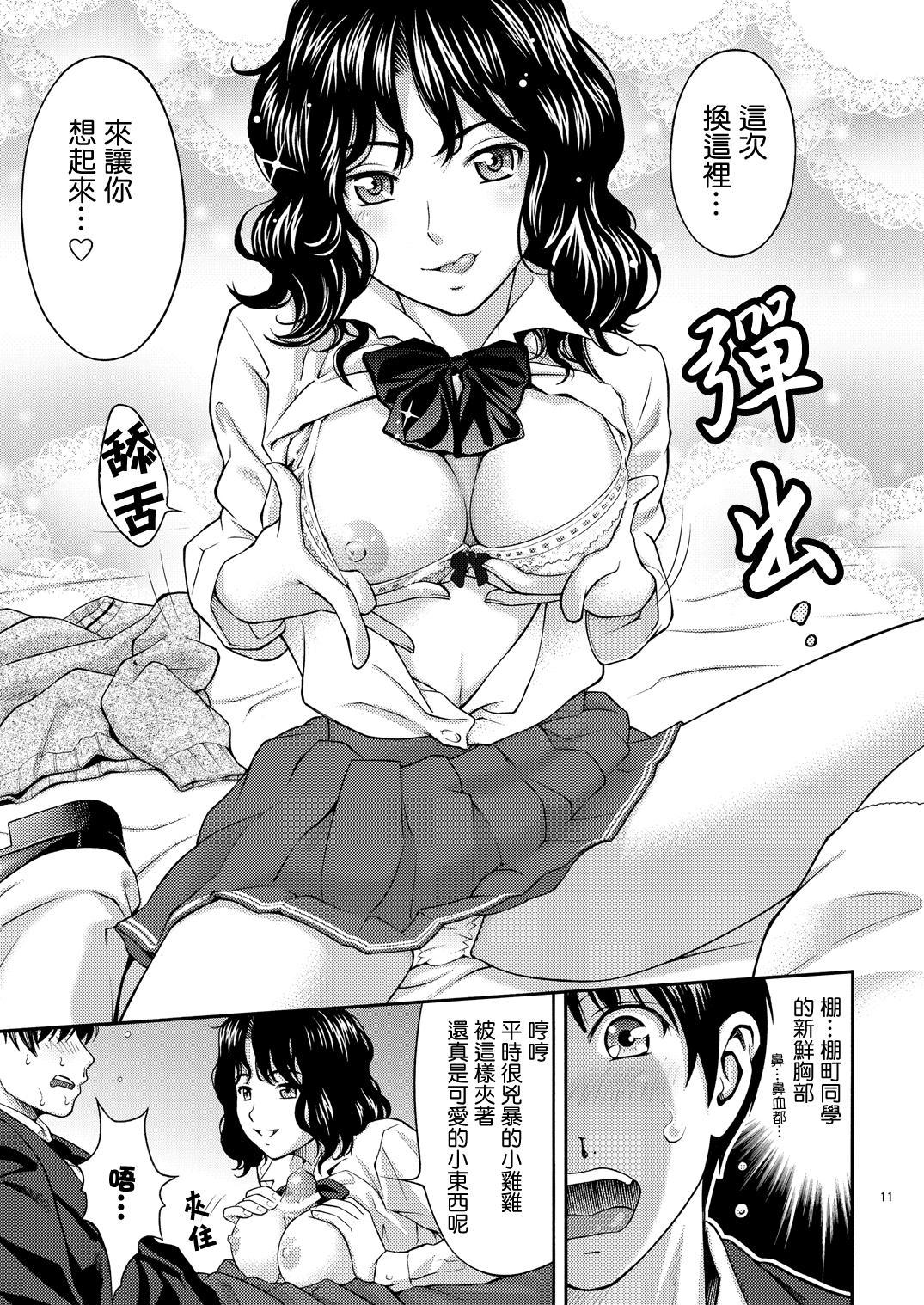 Tanamachi Pheromone 9