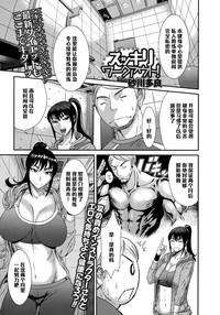 Sukkiri Workout! 0