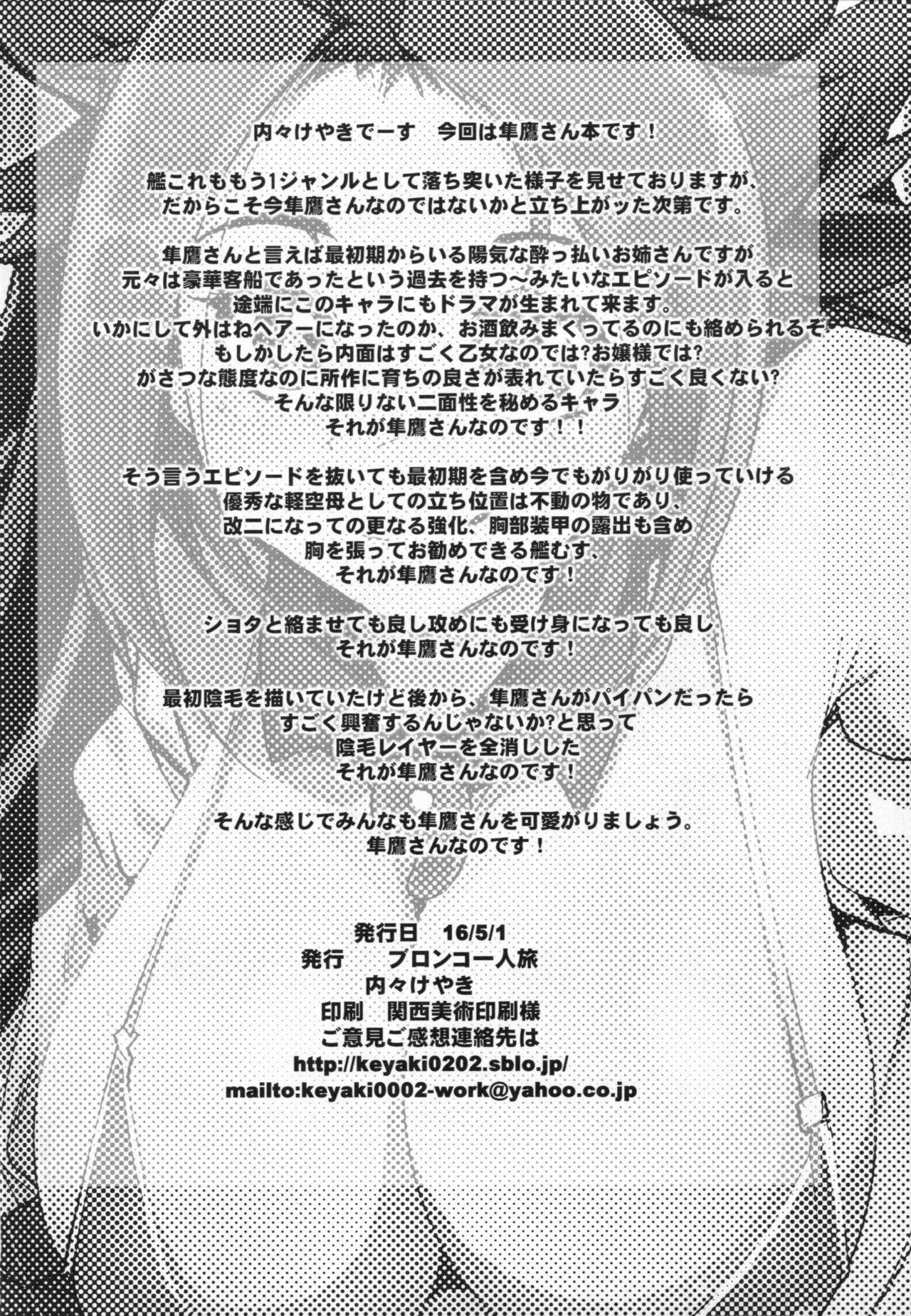 Ishin Denshin Junyou-san no Koibito 28