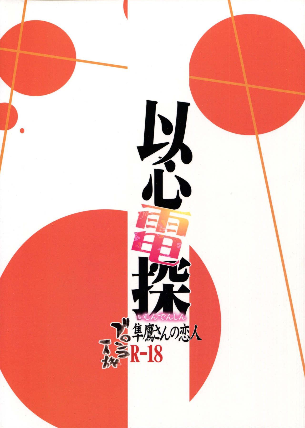 Ishin Denshin Junyou-san no Koibito 29
