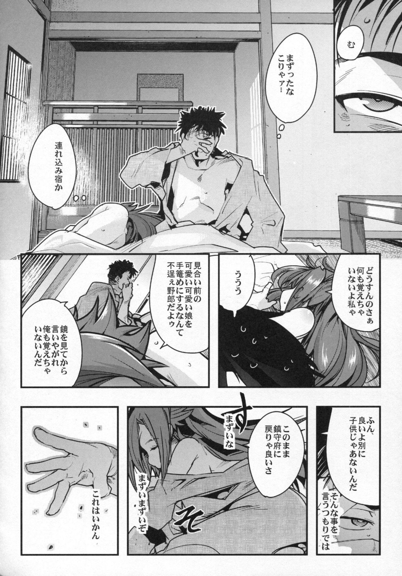 Ishin Denshin Junyou-san no Koibito 8