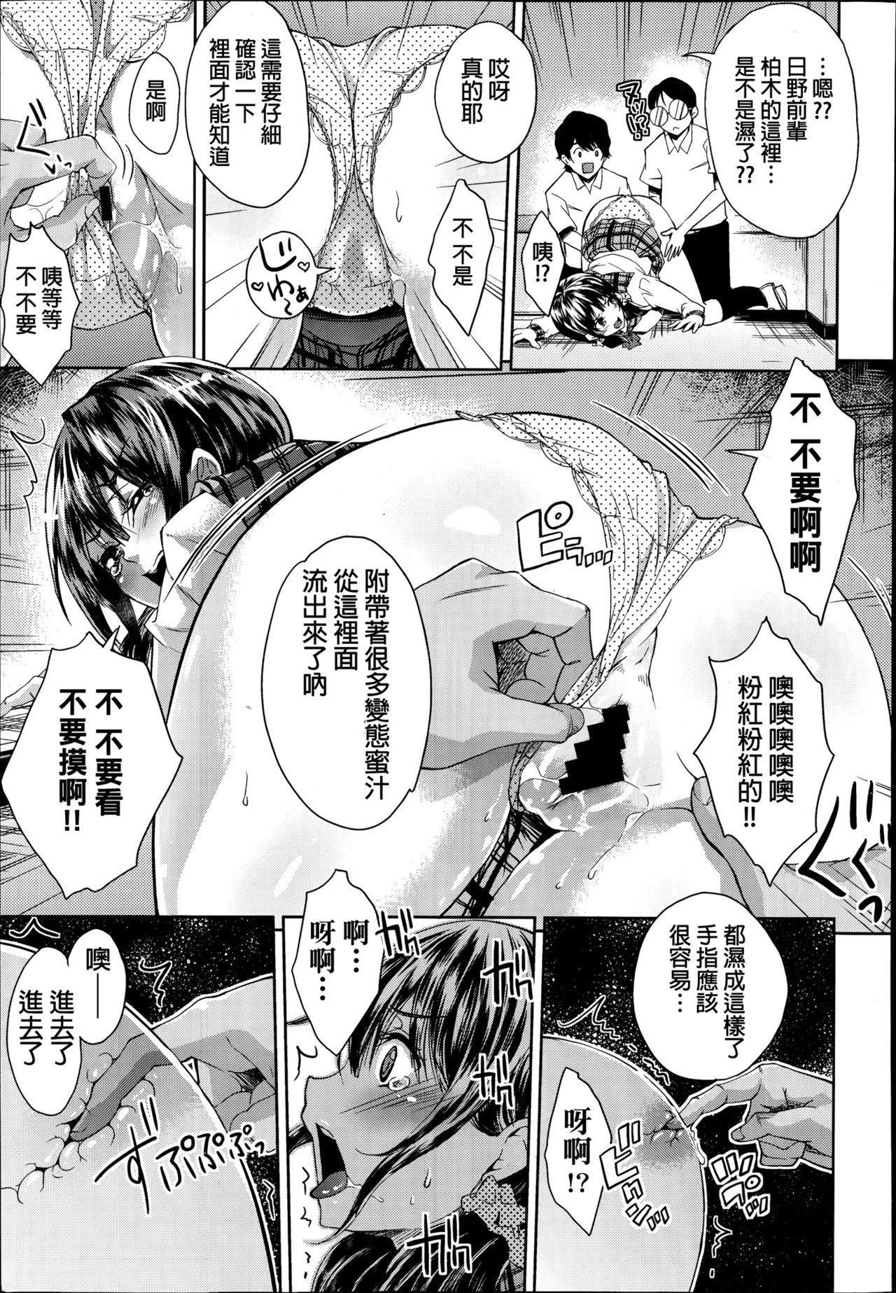 Gakkou no Kaidan 8