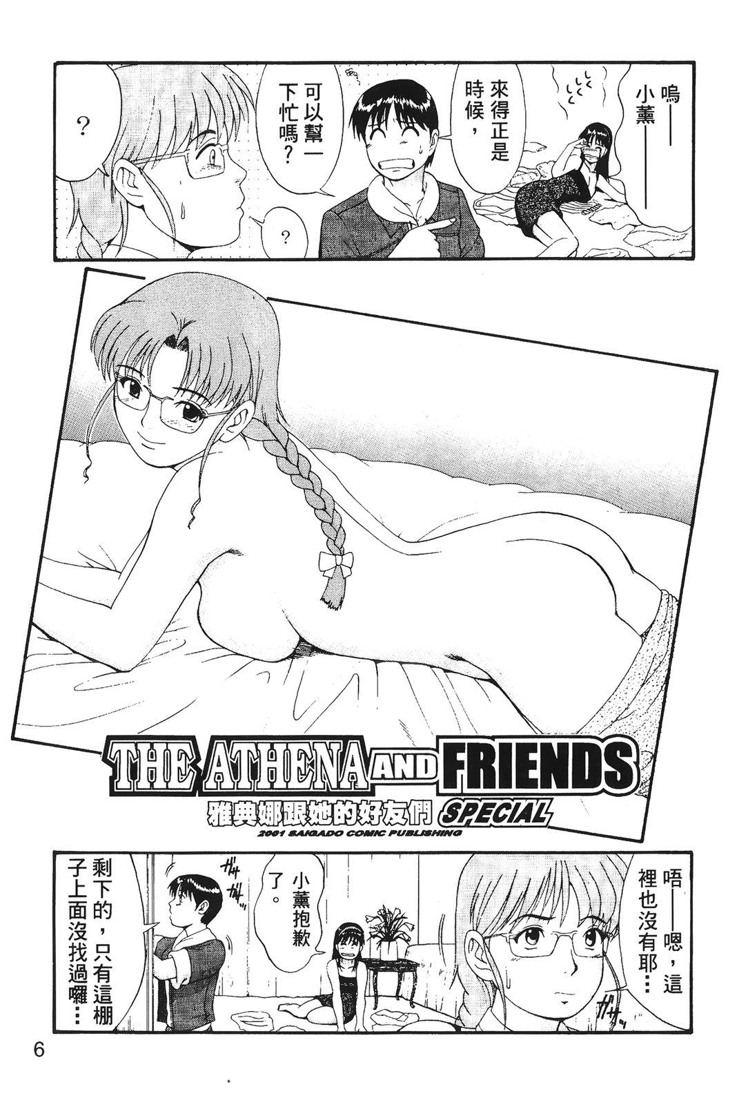 THE ATHENA & FRIENDS SPECIAL 6