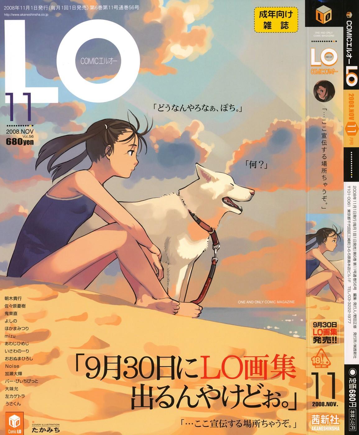 Comic LO 2008-11 Vol. 56 0