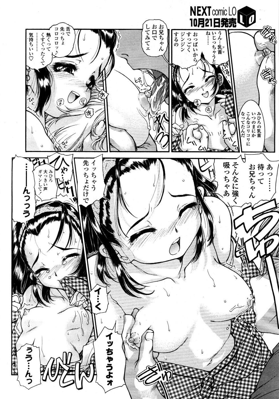 Comic LO 2008-11 Vol. 56 11