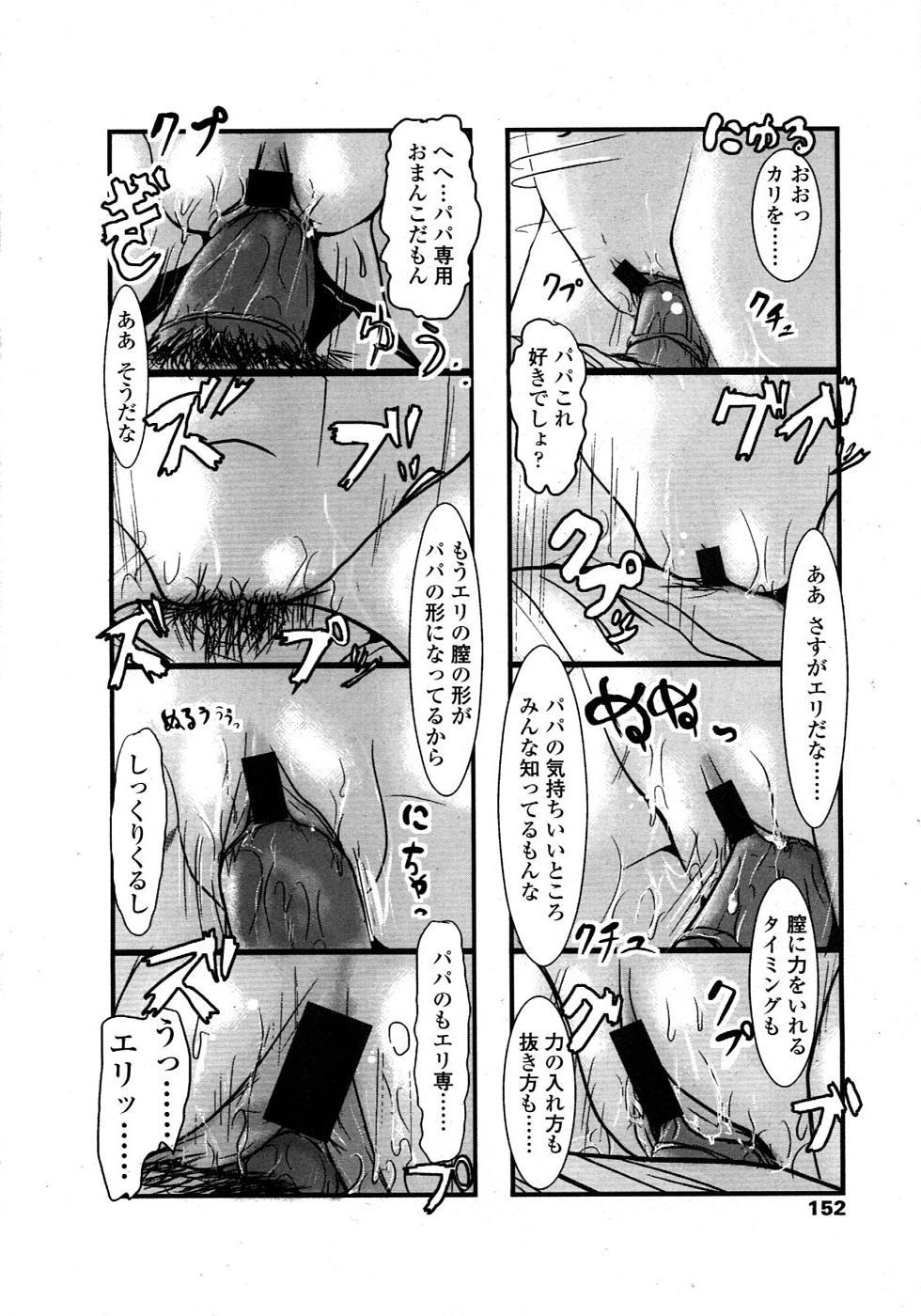 Comic LO 2008-11 Vol. 56 151