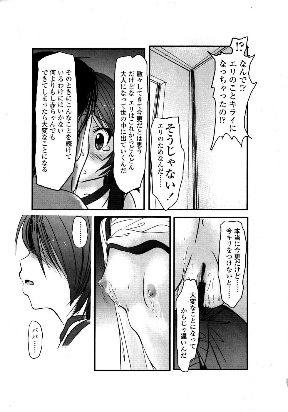 Comic LO 2008-11 Vol. 56 156