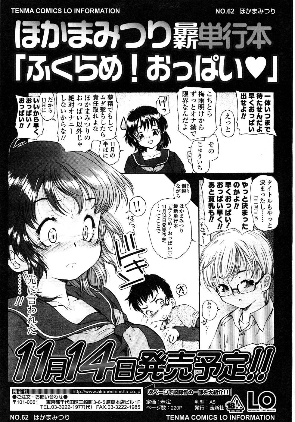 Comic LO 2008-11 Vol. 56 24