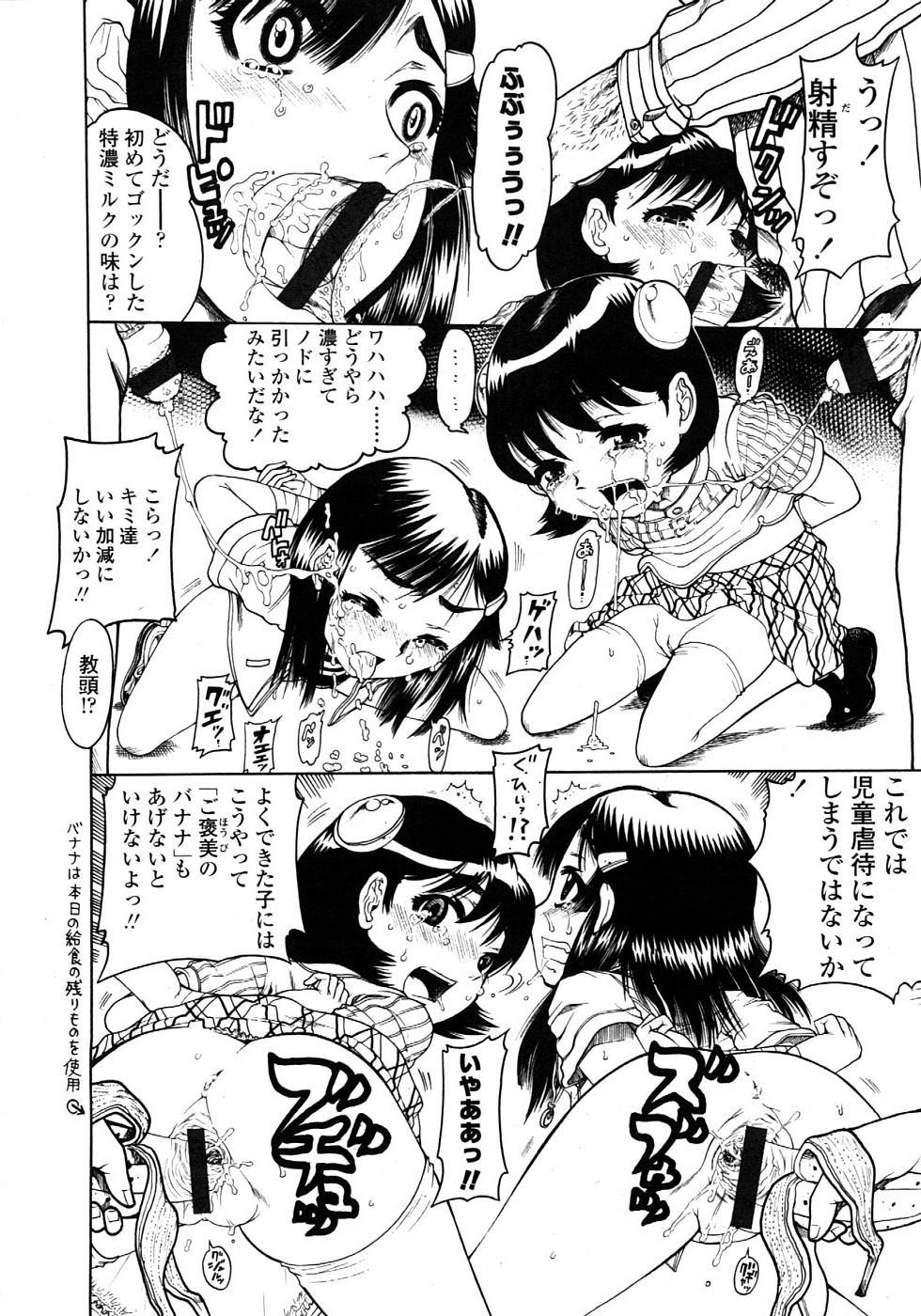 Comic LO 2008-11 Vol. 56 261