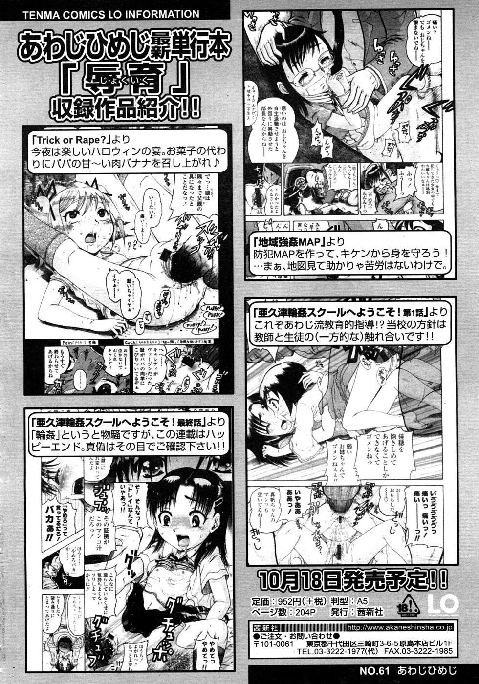 Comic LO 2008-11 Vol. 56 271