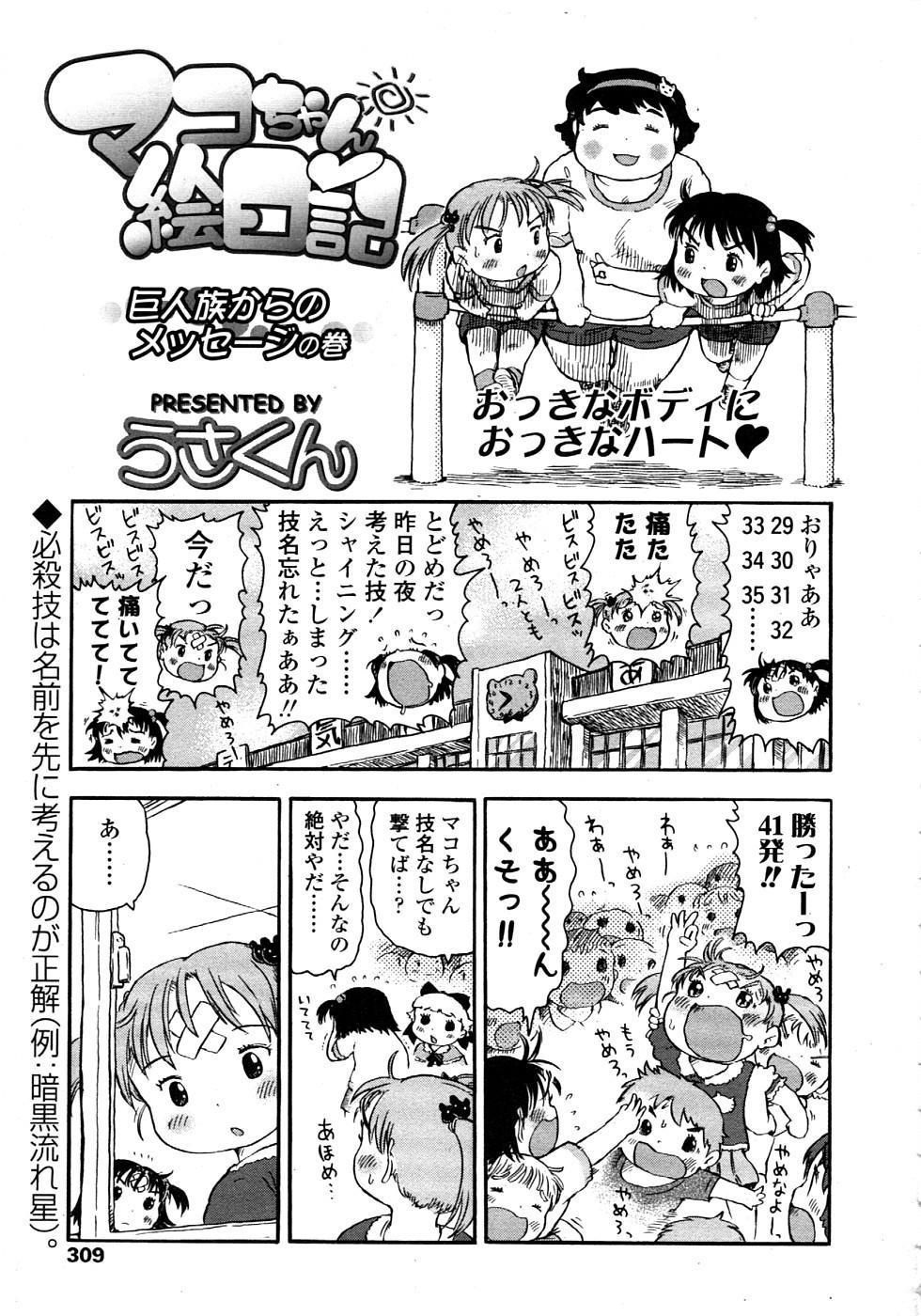 Comic LO 2008-11 Vol. 56 308