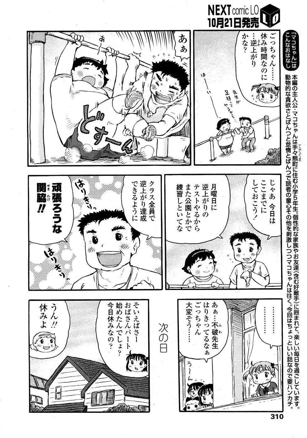 Comic LO 2008-11 Vol. 56 309
