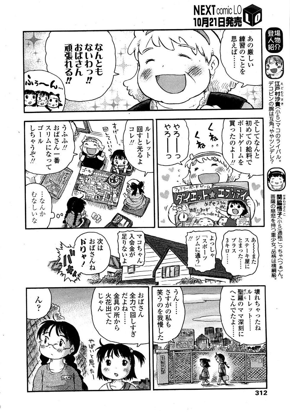 Comic LO 2008-11 Vol. 56 311