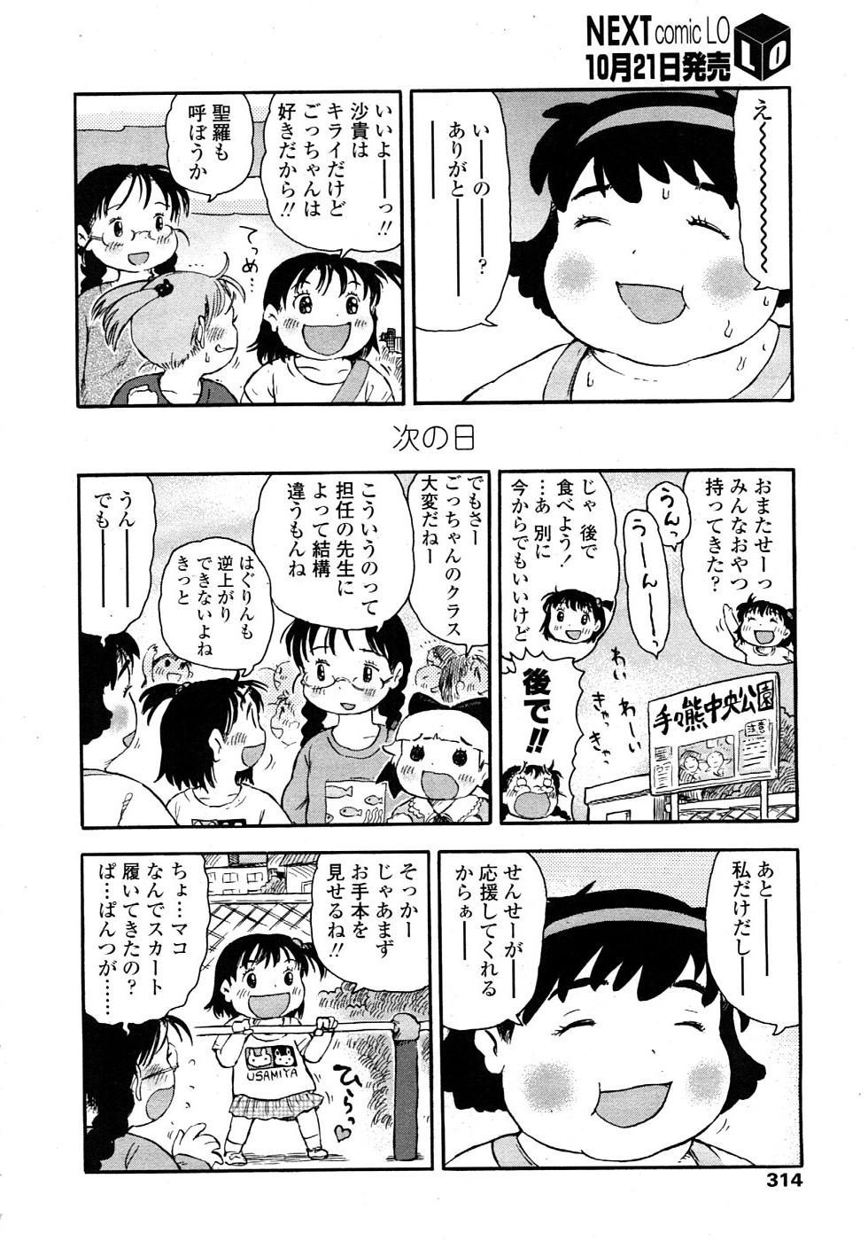 Comic LO 2008-11 Vol. 56 313