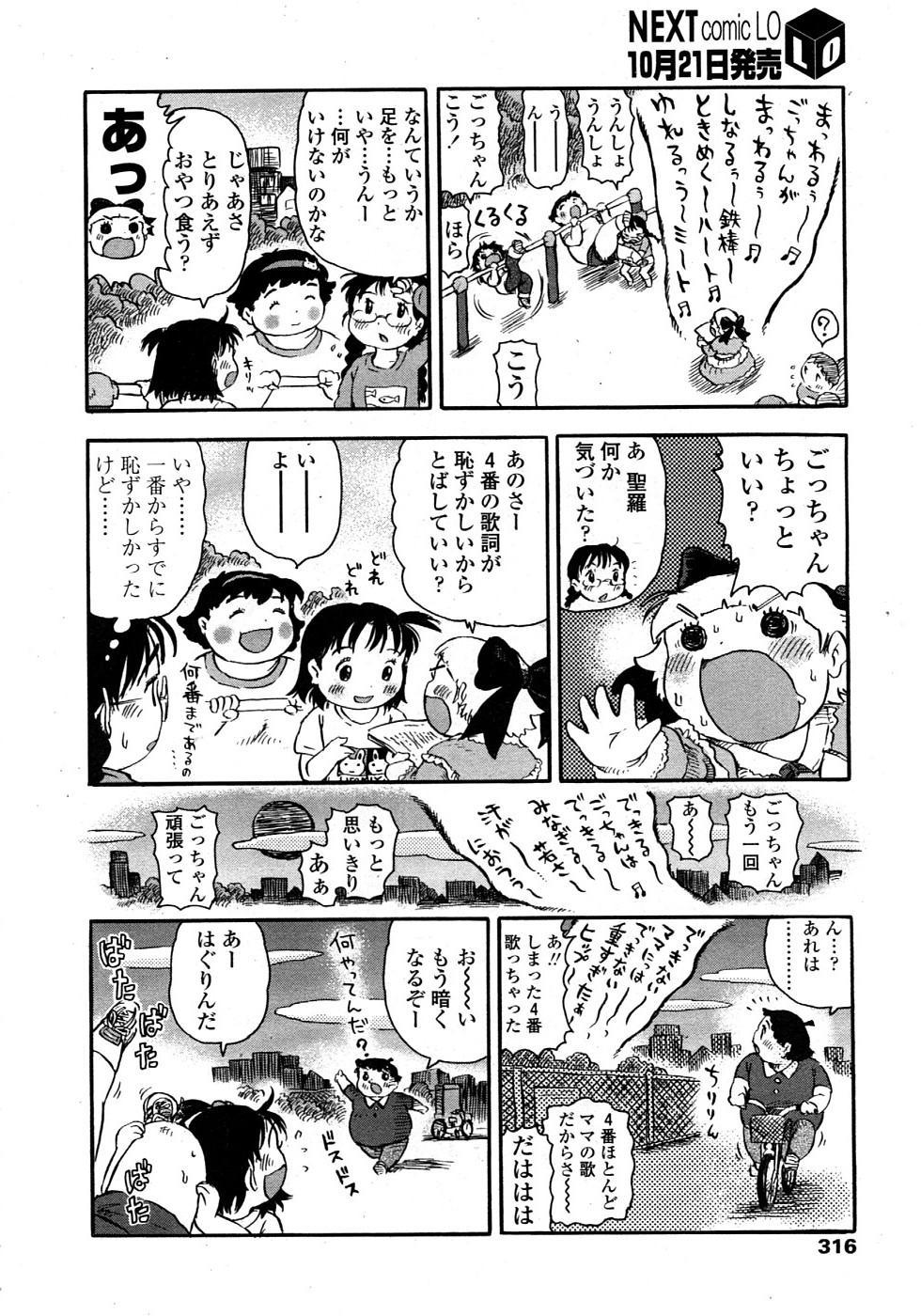 Comic LO 2008-11 Vol. 56 315