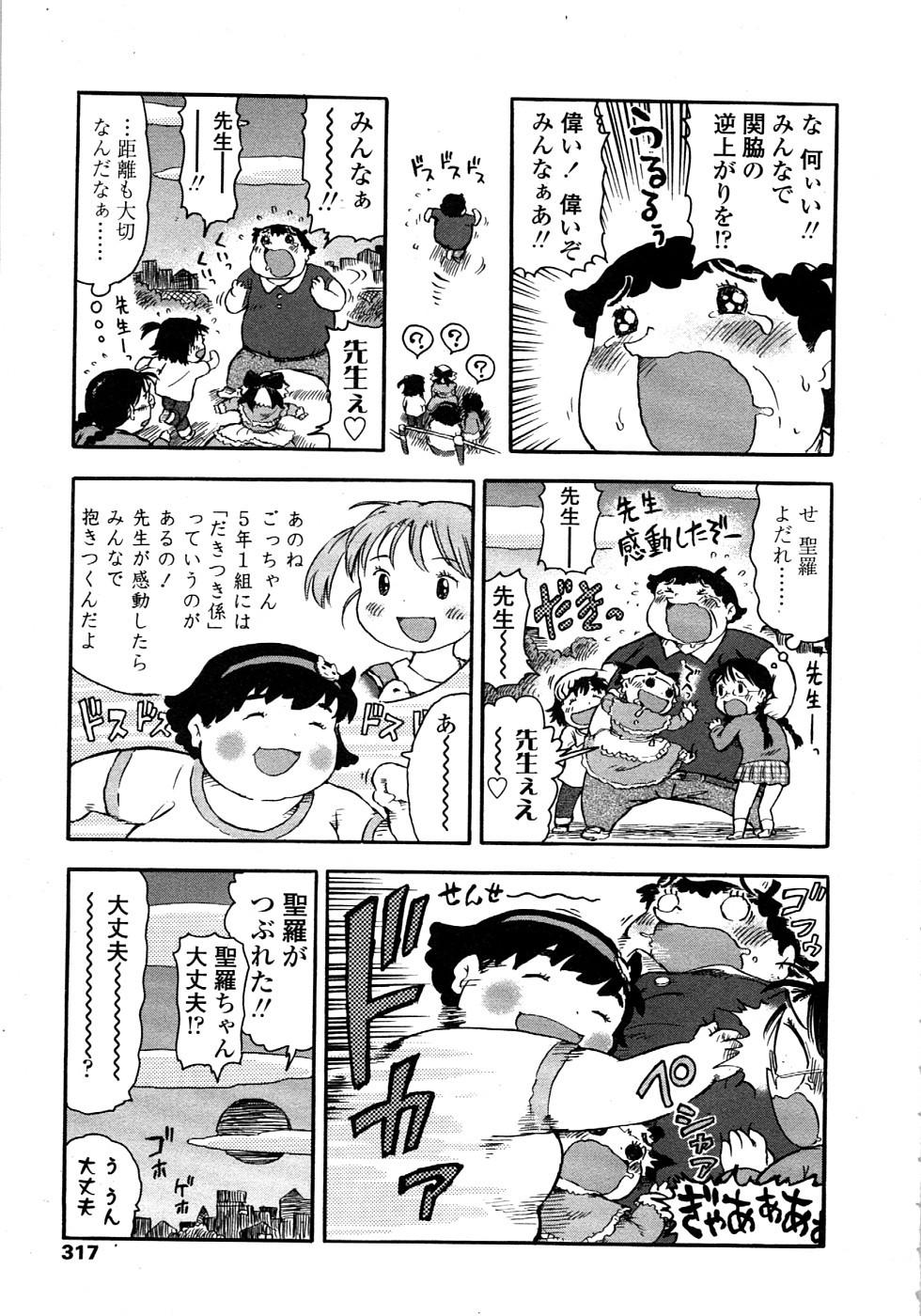 Comic LO 2008-11 Vol. 56 316