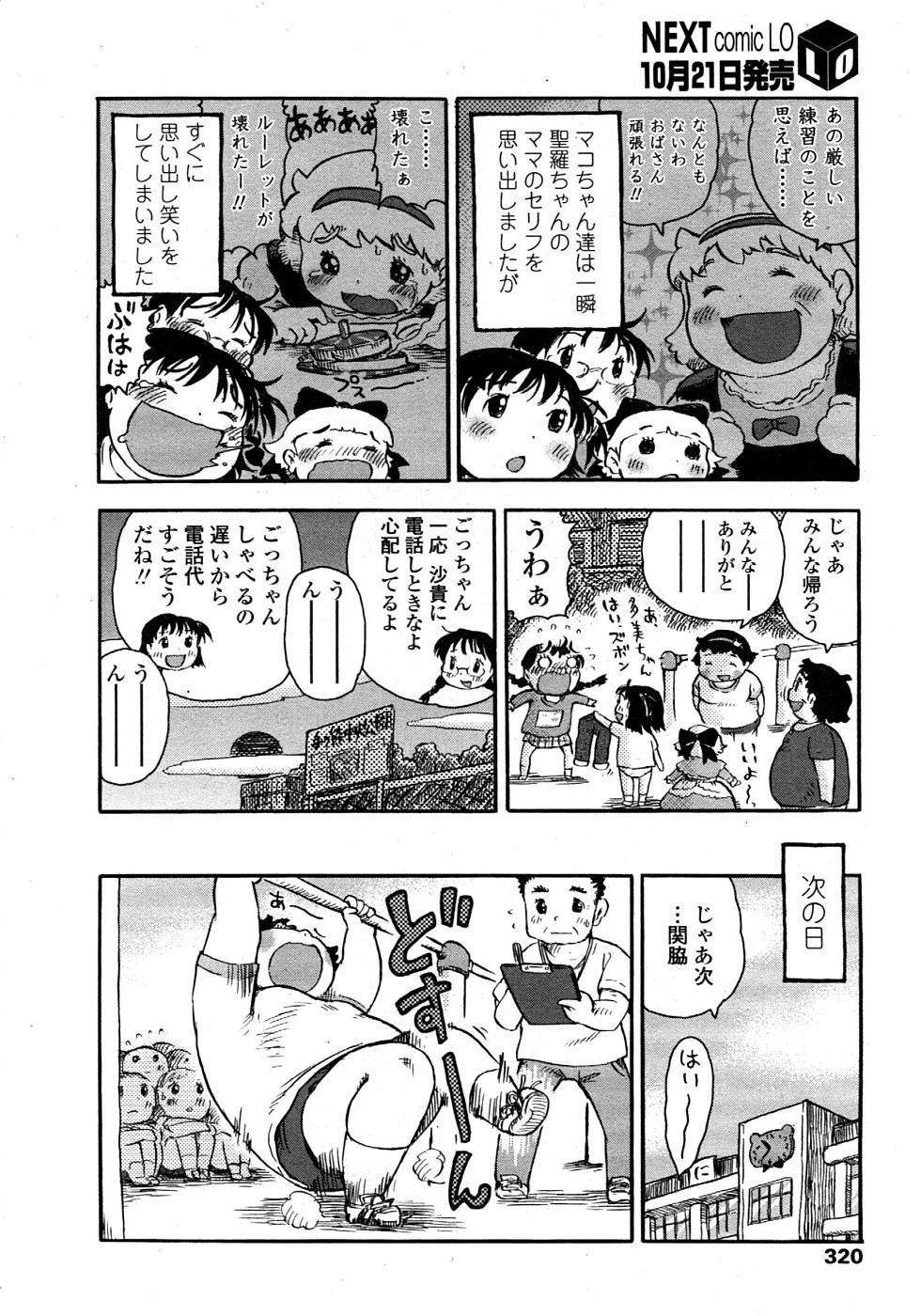 Comic LO 2008-11 Vol. 56 319