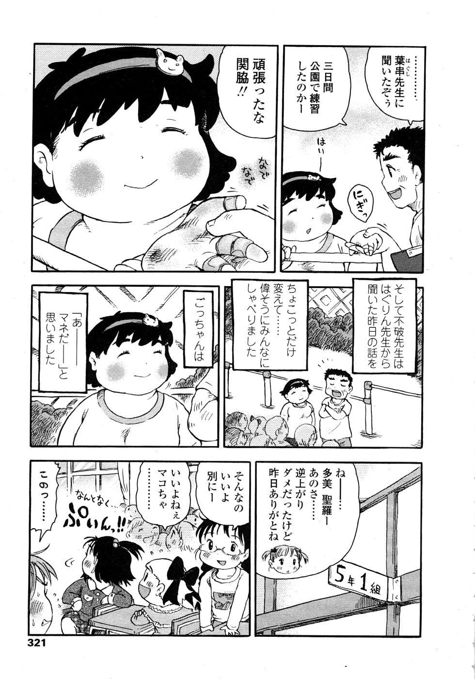 Comic LO 2008-11 Vol. 56 320