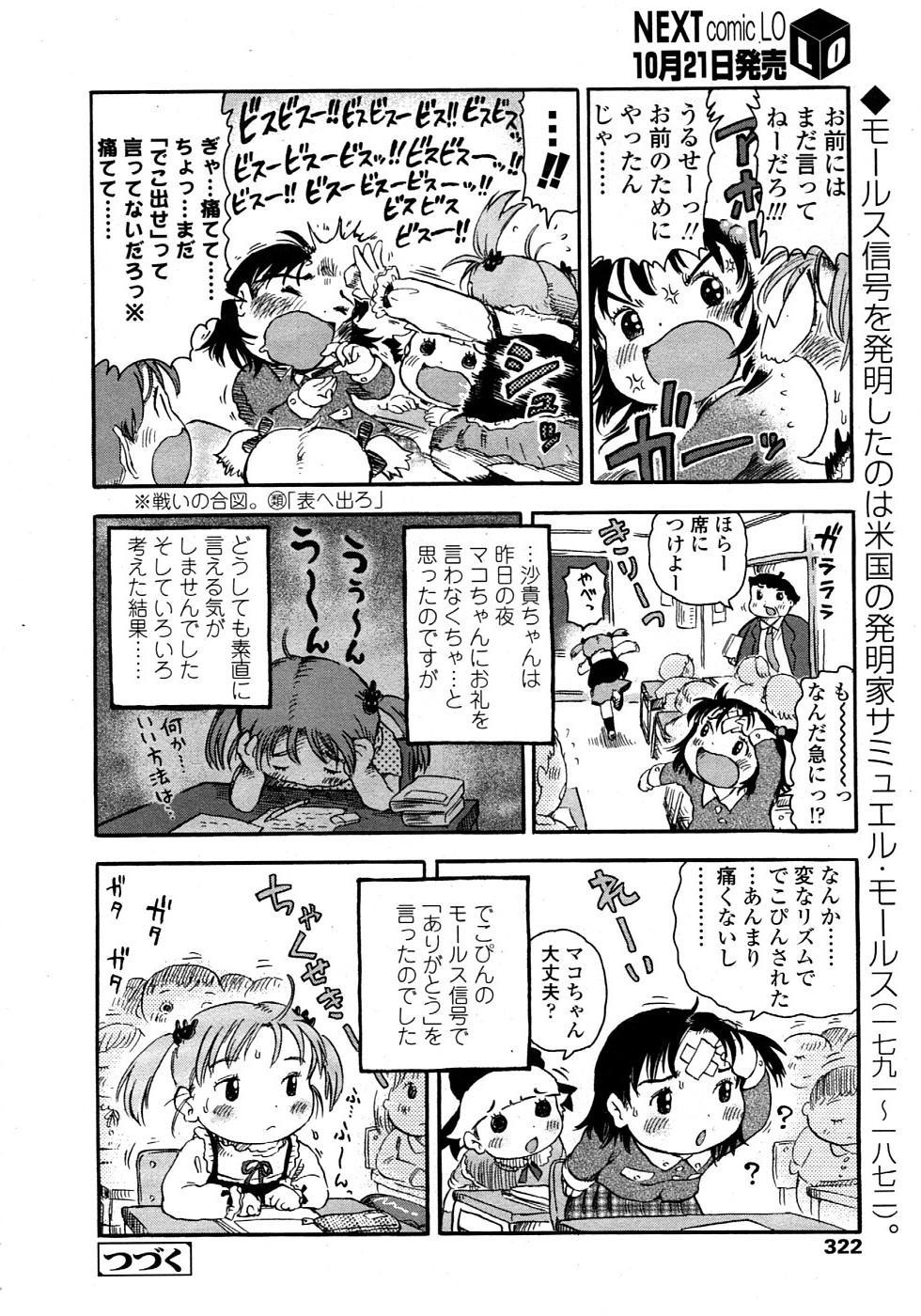 Comic LO 2008-11 Vol. 56 321