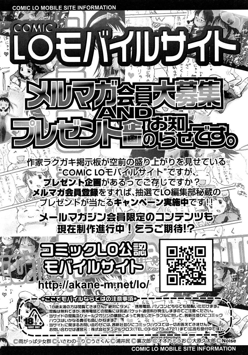 Comic LO 2008-11 Vol. 56 327