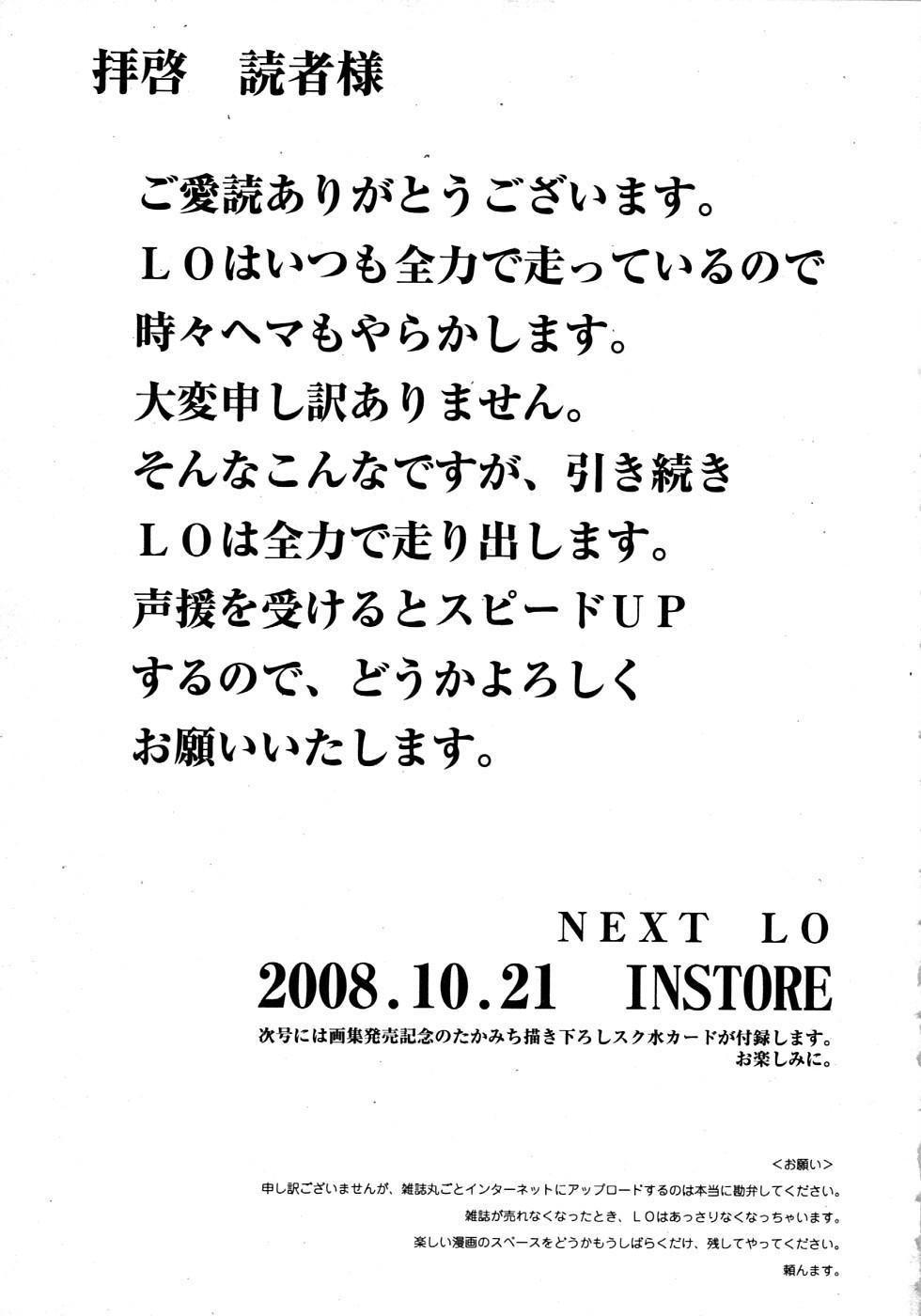 Comic LO 2008-11 Vol. 56 328