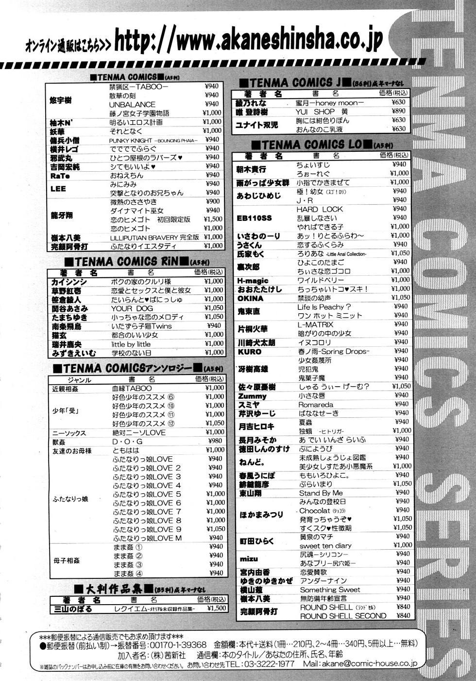 Comic LO 2008-11 Vol. 56 329