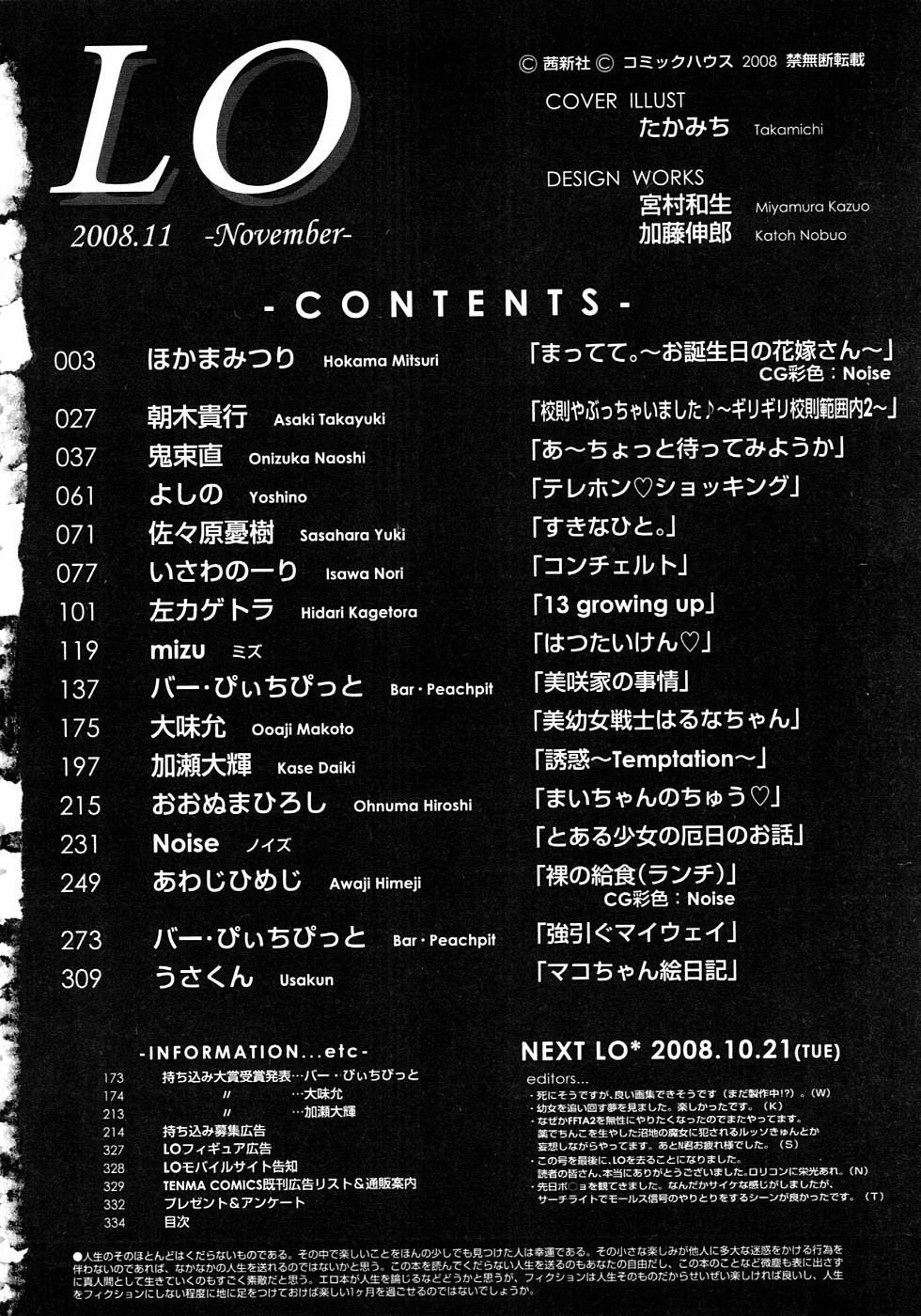 Comic LO 2008-11 Vol. 56 333