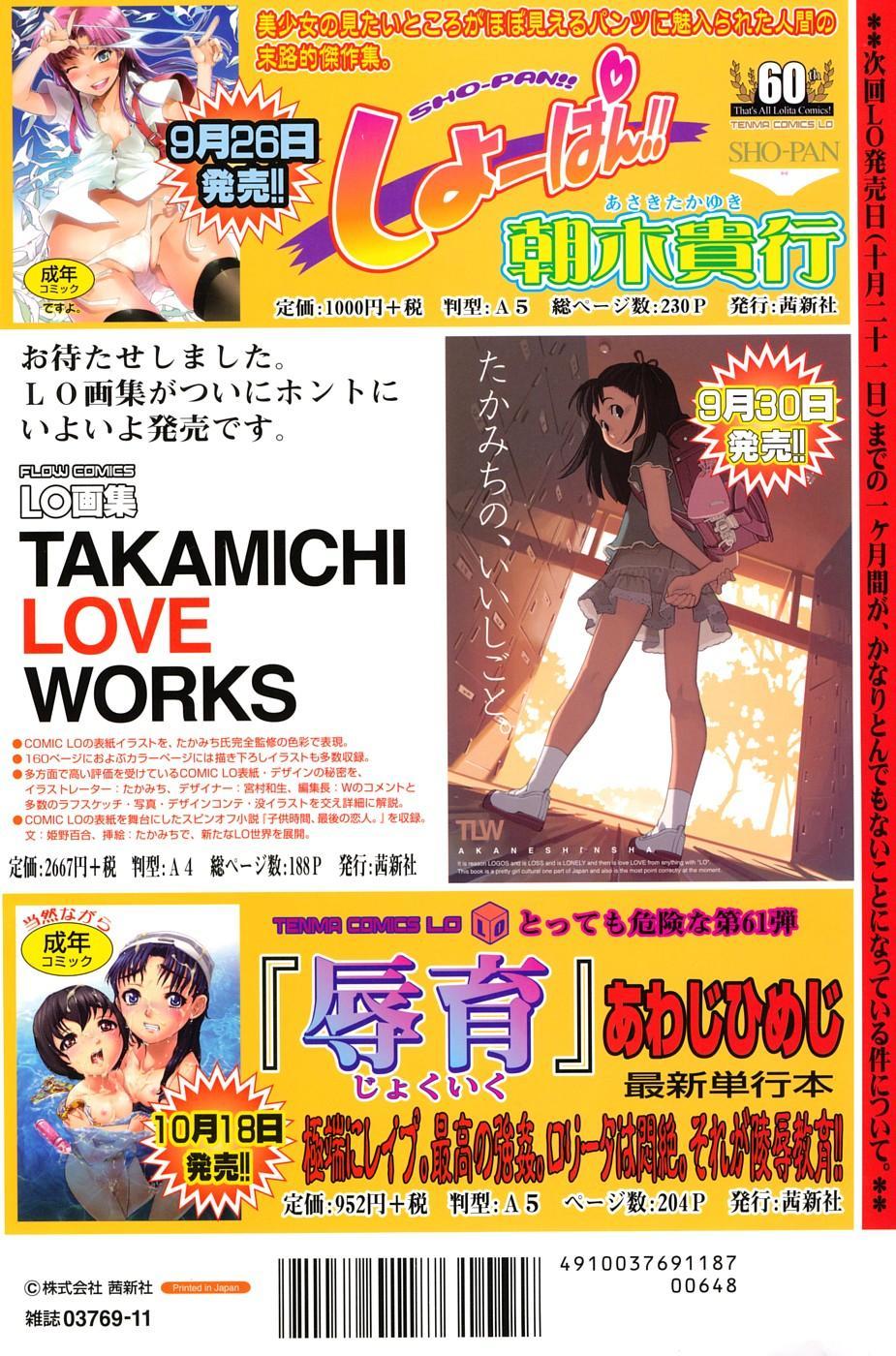 Comic LO 2008-11 Vol. 56 339